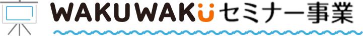 株式会社WAKUWAKU|セミナー事業