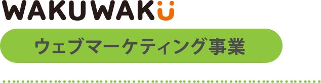 株式会社WAKUWAKU|ウェブマーケティング事業